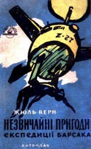 Жюль Верн - Незвичайні пригоди експедиції Барсака