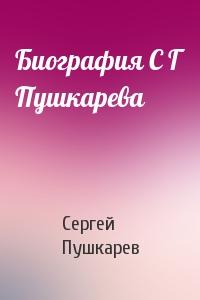 Биография С Г Пушкарева