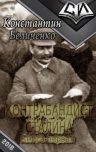Контрабандист Сталина (СИ)