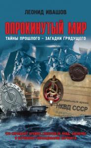 Леонид Ивашов - Опрокинутый мир