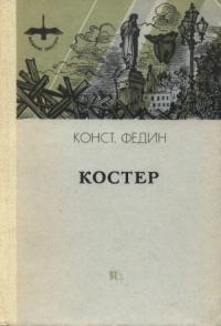 Константин Федин - Костер