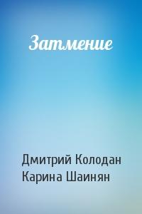 Дмитрий Колодан, Карина Шаинян - Затмение