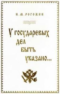 Николай Рогожин - У государевых дел быть указано...