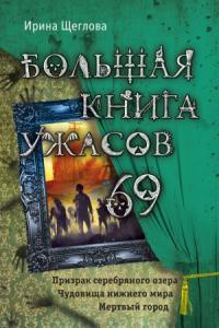 Большая книга ужасов – 69