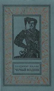 Владимир Малик - Чёрный всадник