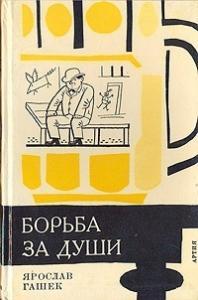 Ярослав Гашек - Ласковое внушение