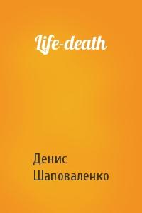 Денис Шаповаленко - Life-death