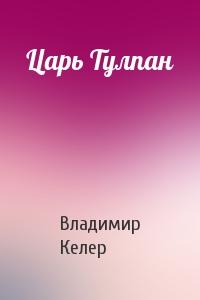 Царь Тулпан