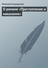О романе «Преступление и наказание»