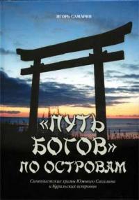 """Игорь Самарин - """"Путь богов"""" по островам. Синтоистские храмы Южного Сахалина и Курильских островов."""