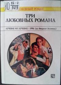 Три любовных романа