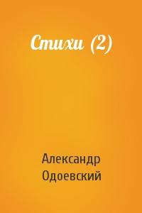 Александр Одоевский - Стихи (2)