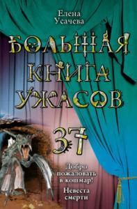 Большая книга ужасов — 37