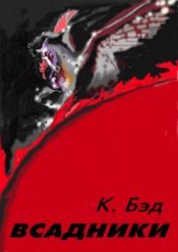 Всадники (полная книга)