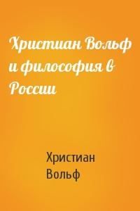 Христиан Вольф и философия в России