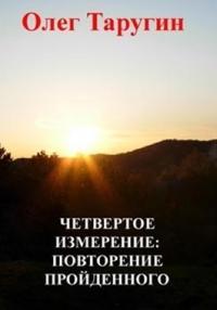 Олег Таругин - Четвёртое измерение: повторение пройденного