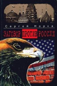 Заговор против России