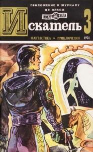 Искатель. 1981. Выпуск №3