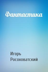 Игорь Росоховатский - Фантастика