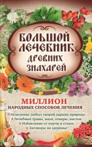 Лариса Кузьмина - Большой лечебник древних знахарей. Миллион народных способов лечения