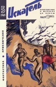 Искатель. 1965. Выпуск №5