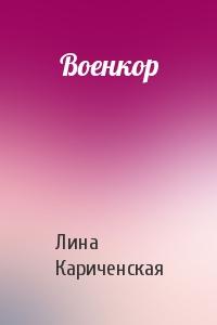Лина Кариченская - Военкор