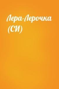 Лера-Лерочка (СИ)