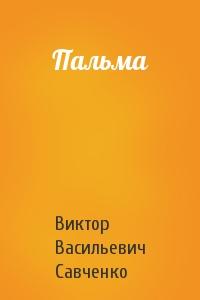 Виктор Васильевич Савченко - Пальма