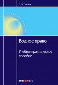 Дмитрий Сиваков - Водное право: Учебно-практическое пособие