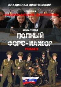 Владислав Вишневский - Полный форс-мажор