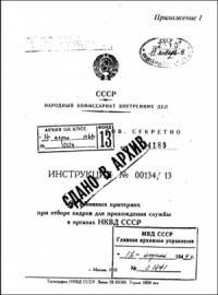 Инструкция НКВД СССР (№00134/13)