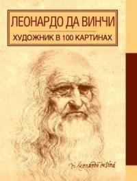 А. Борисюк - Леонардо да Винчи