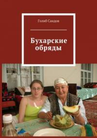 Голиб Саидов - Бухарские обряды