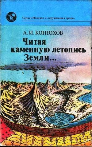 Читая каменную летопись Земли...