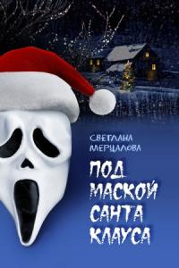 Светлана Мерцалова - Под маской Санта Клауса