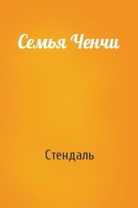 Стендаль - Семья Ченчи