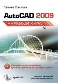 Татьяна Соколова - AutoCAD 2009. Учебный курс