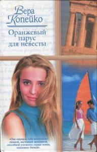 Вера Копейко - Оранжевый парус для невесты