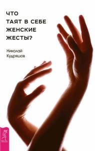 Николай Кудряшов - Что таят в себе женские жесты?