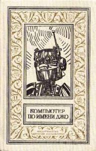Дж. Т. Макинтош - Дело рук компьютера