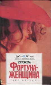 Фортуна-женщина. Барьеры