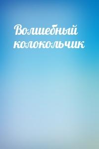 - Волшебный колокольчик