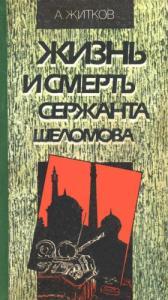 Андрей Житков - Жизнь и смерть сержанта Шеломова