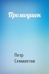 Петр Семилетов - Промоушен