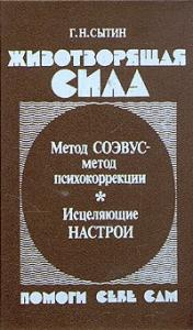Георгий Сытин - Животворящая сила