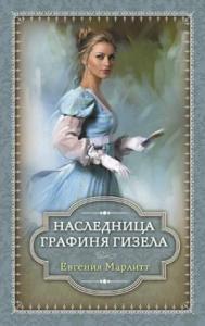 Наследница. Графиня Гизела