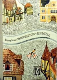 Альфред Бётхер - Поведение — двойка
