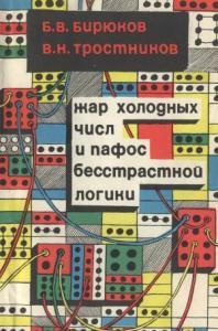 Виктор Тростников, Борис Бирюков - Жар холодных числ и пафос бесстрастной логики