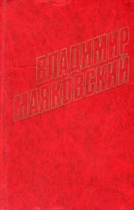Владимир Маяковский - Немного о чехе