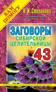 Заговоры сибирской целительницы. Выпуск 43